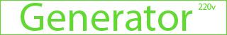 Генератор 220
