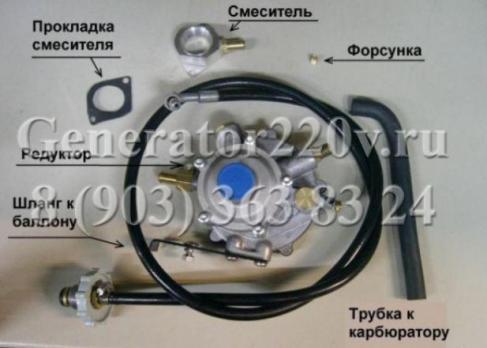 Купить Комплект для работы на газу DY 5000 LX и DY 6500 LX москва