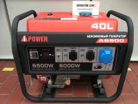 Бензиновый генератор A-iPOWER A6500 Москва